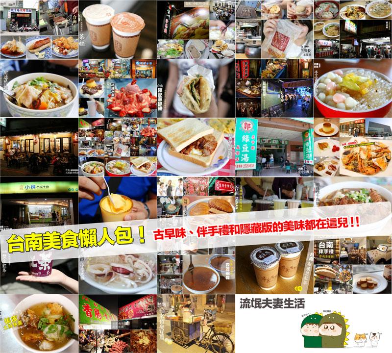 台南美食小吃懶人包:古早味、伴手禮和隱藏版美食都在此!(持續更新) - 流氓夫妻生活