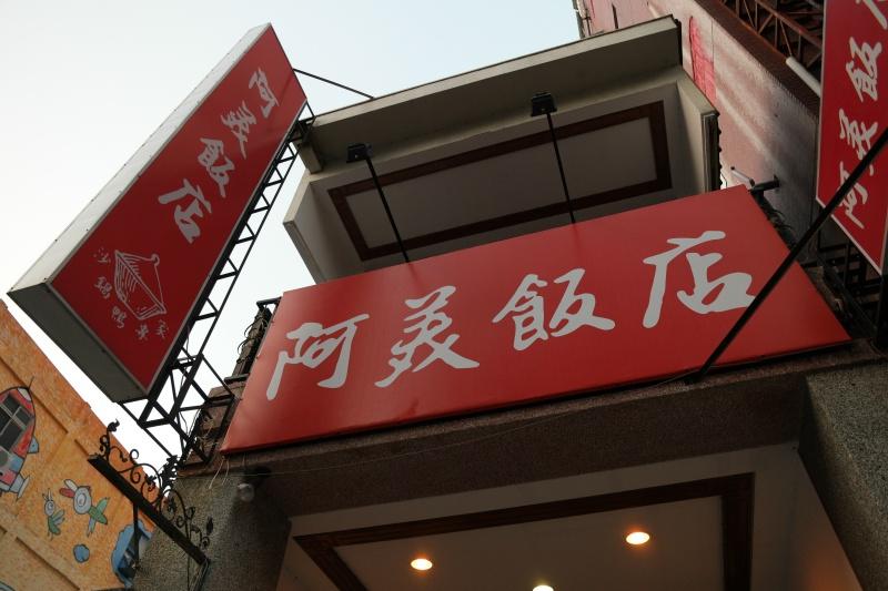 台南老字號飯店《阿美飯店》擁有肥美蟹黃的紅蟳米糕,米飯較軟和黏稠(內有和阿霞比較心得) - 流氓夫妻生活